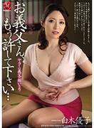 [JUX-645] ヤラしい義父の嫁いぢり お義父さん、もう許して下さい… 白木優子